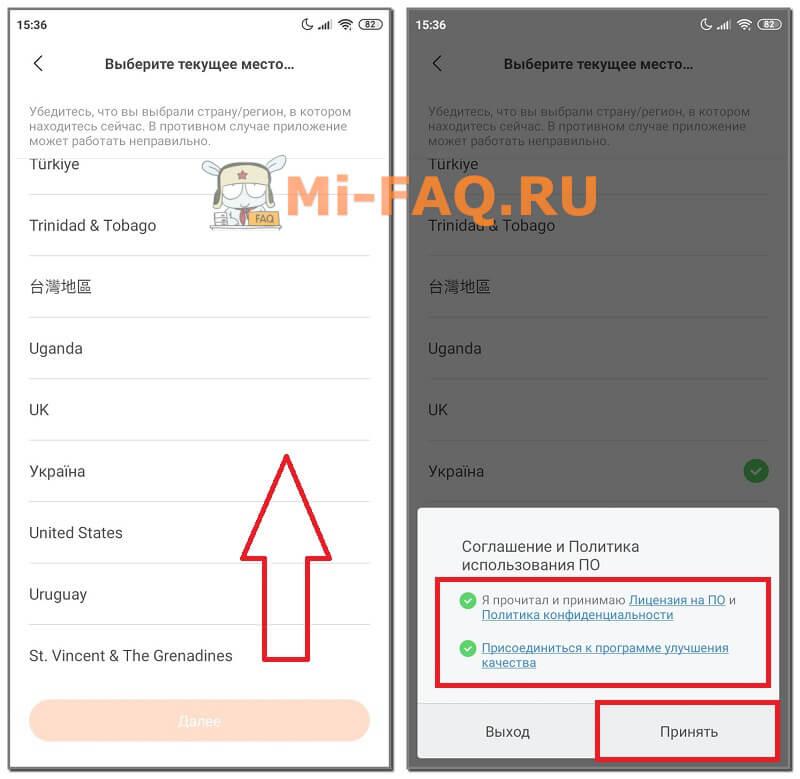Регистрация в приложении Mi Fit