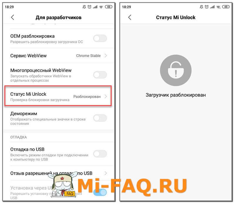 Что такое загрузчик на Xiaomi