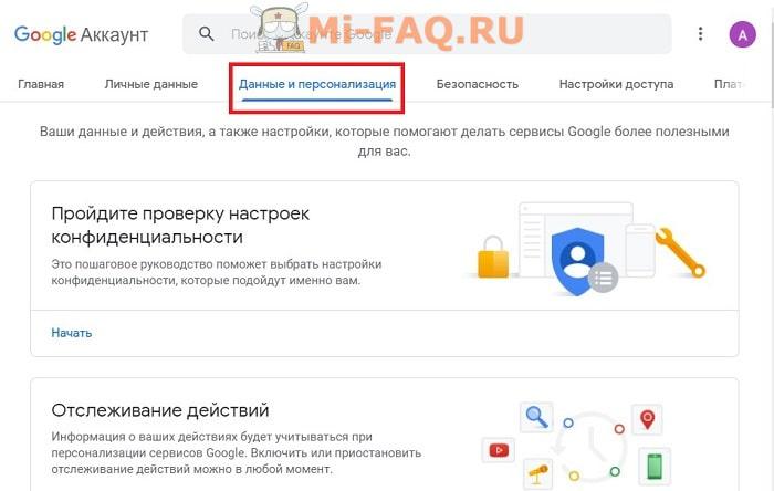 Полное удаление Google аккаунта на Xiaomi