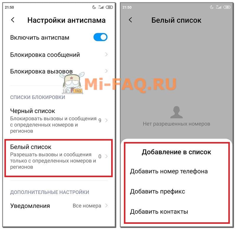 Белый список контактов на Xiaomi
