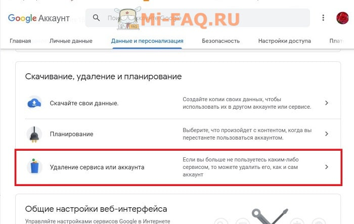 Удаление Google аккаунта
