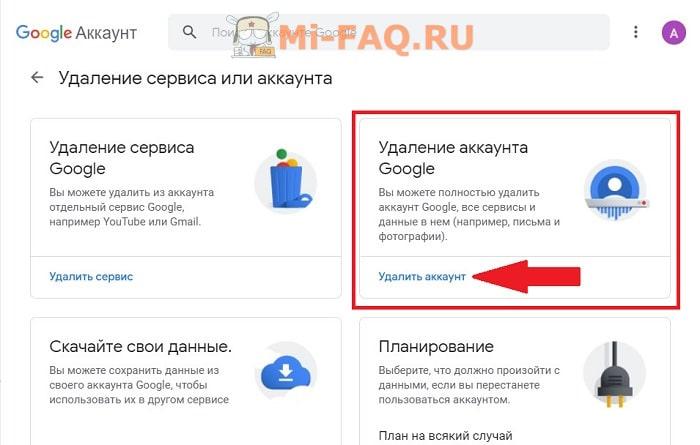 Удалить аккаунт гугл