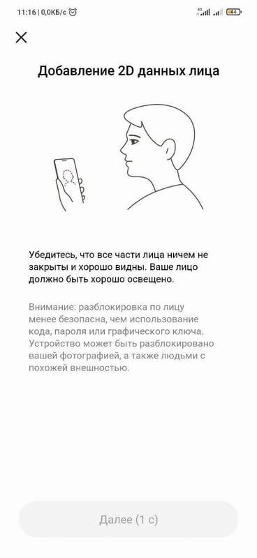 Face ID (Разблокировка по лицу) на Xiaomi