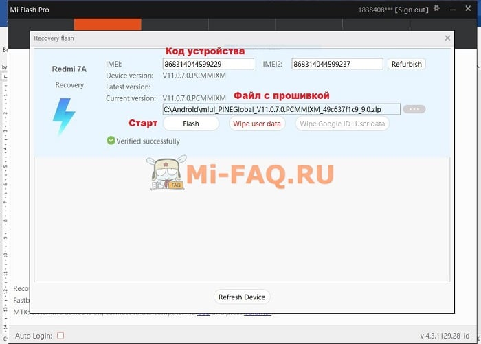 Прошивка телефона в MiFlash Pro через recovery