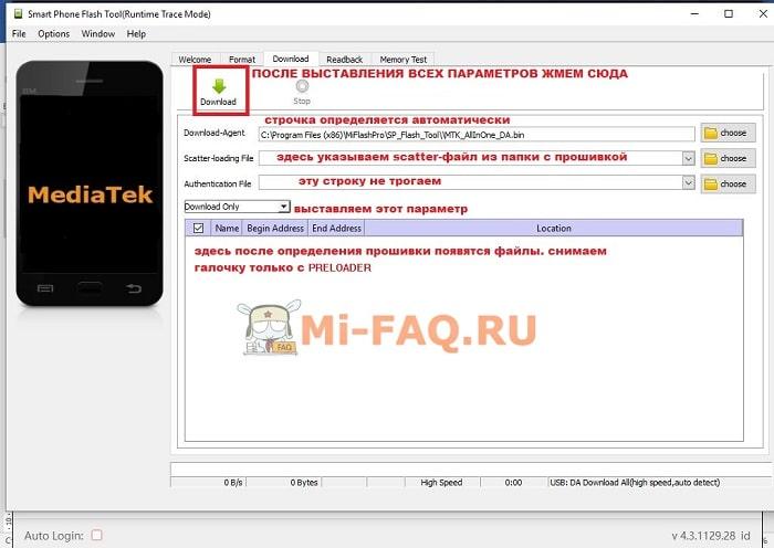 Прошивка MTK в MiFlash Pro