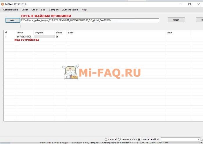 Прошивка Snapdragon в MiFlash Pro