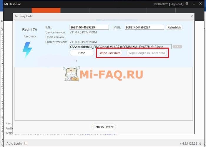 Сброс настроек через MiFlash Pro