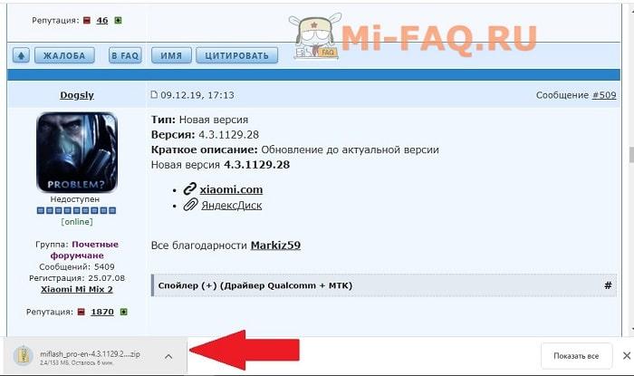 Как установить MiFlash Pro