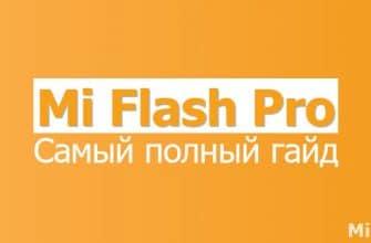 Прошивка Xiaomi через MiFlashPro