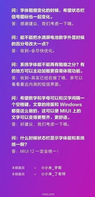 Функции в MIUI 12