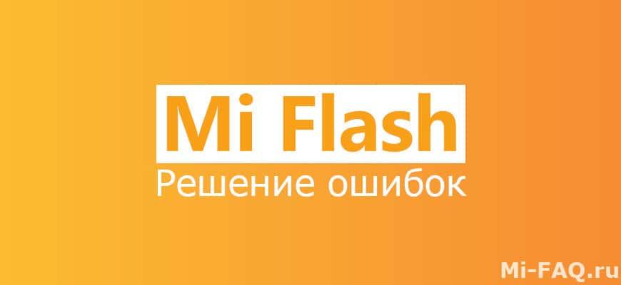 Решение ошибок в MiFlash