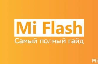 Xiaomi MiFlash