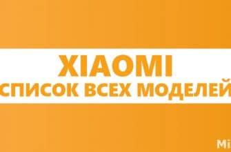 Xiaomi список всех моделей телефонов и планшетов