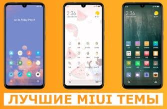 28 лучших тем для MIUI (телефоны Xiaomi)